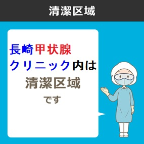 バセドウ 病 コロナ